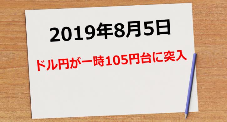 【2019年8月5日】ドル円が一時105円台に突入!