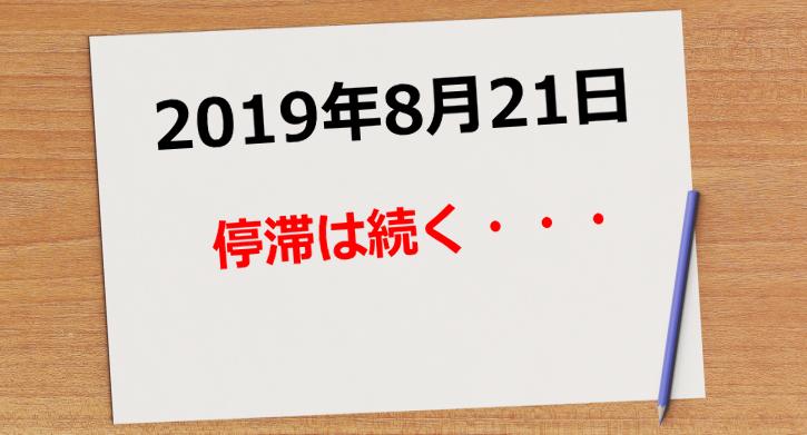 【2019年8月21日】停滞は続く