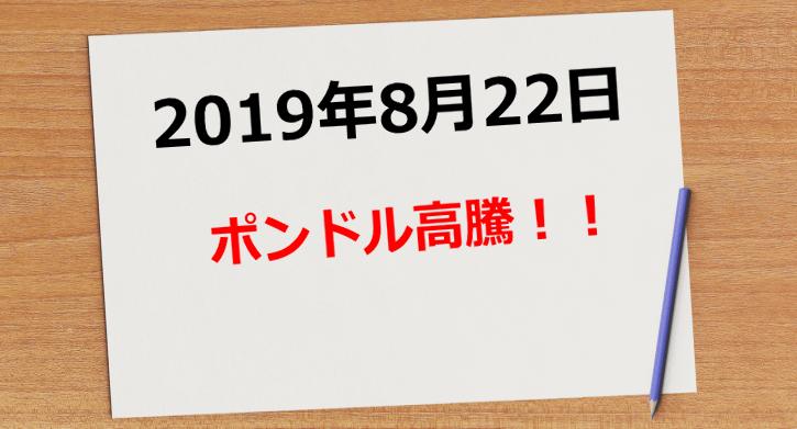 【2019年8月22日】ポンドル高騰