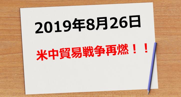 【2019年8月26日】米中貿易戦争再燃!!