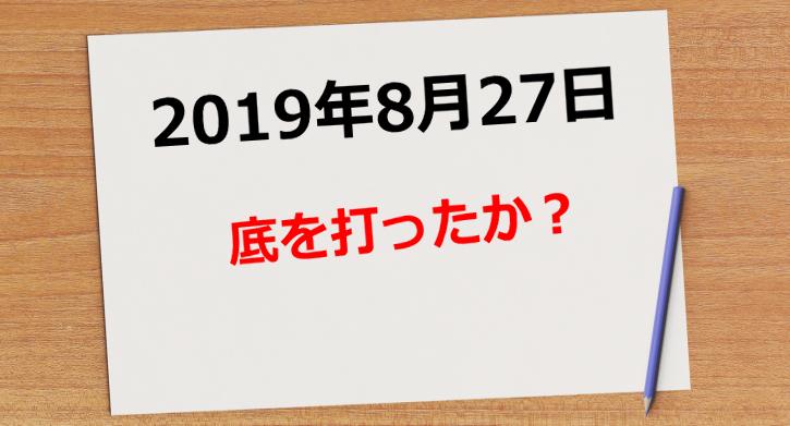 【2019年8月27日】底を打ったか?
