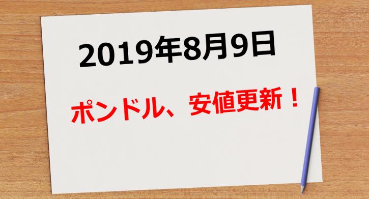 【2019年8月9日】ポンドル、安値更新!