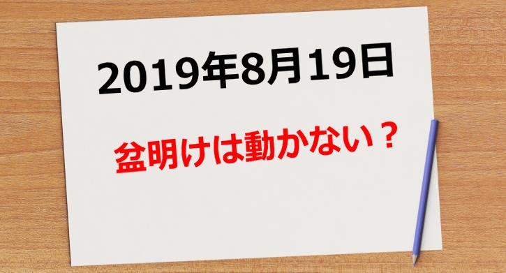 【2019年8月19日】盆明けは動かない?