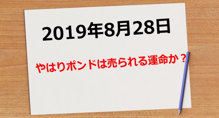 【2019年8月28日】ポンドは売られるものなのか?