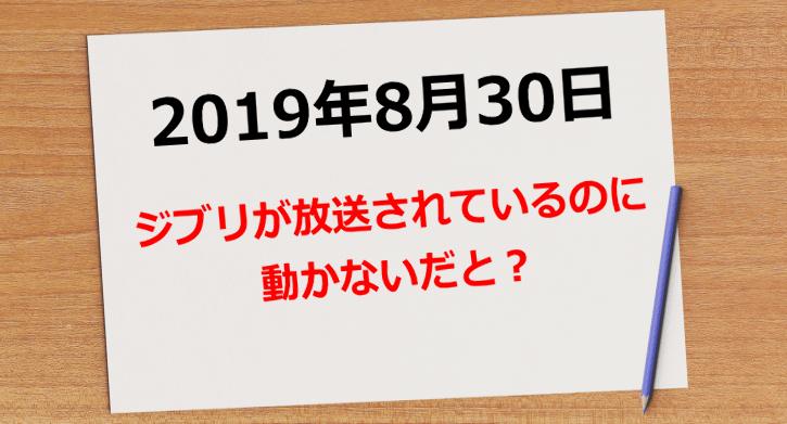 【2019年8月30日】2週連続でジブリのアノマリーはないか