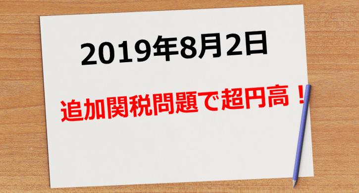 【2019年8月2日】追加関税問題で超円高!