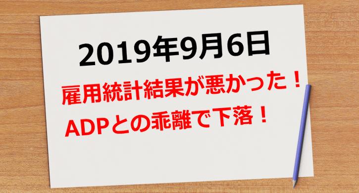 【2019年9月6日】雇用統計結果が悪かった!