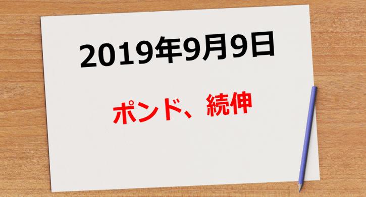 【2019年9月9日】ポンド、続伸