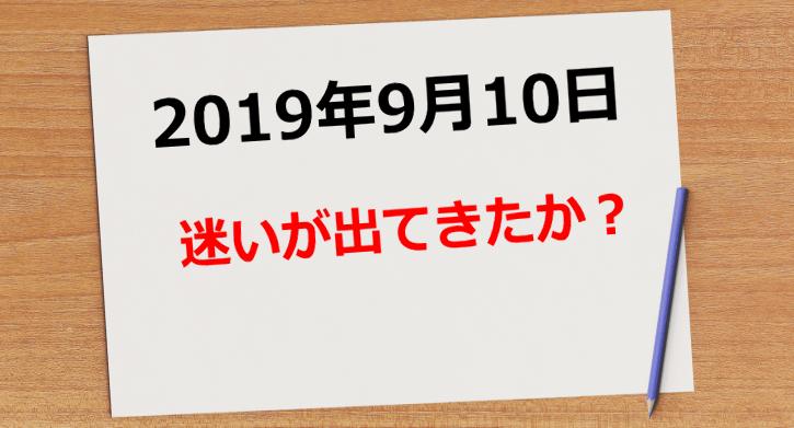 【2019年9月10日】迷いが出てきたか?