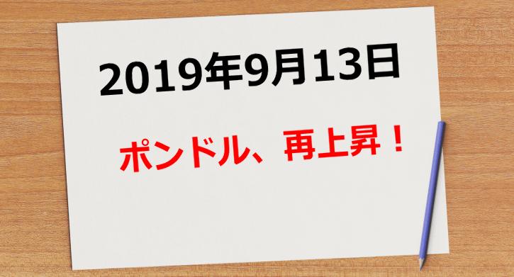 【2019年9月13日】ようやく動きだした!