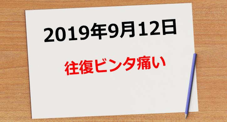 【2019年9月12日】往復ビンタ痛い