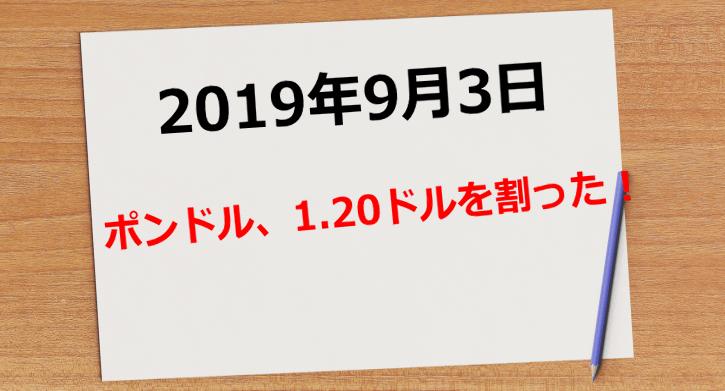【2019年9月3日】ポンドル、1.20ドル割るの巻