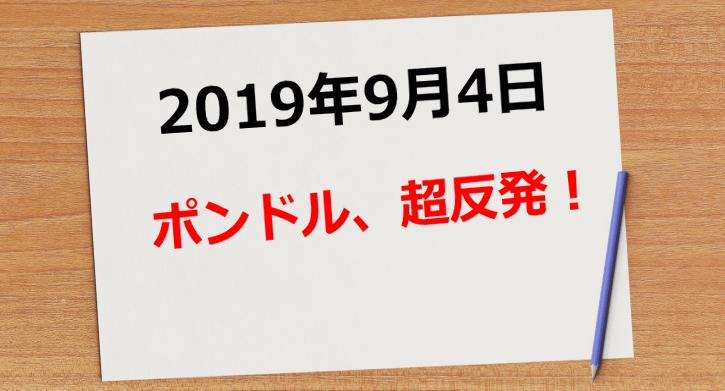 【2019年9月4日】ポンドル、超反発