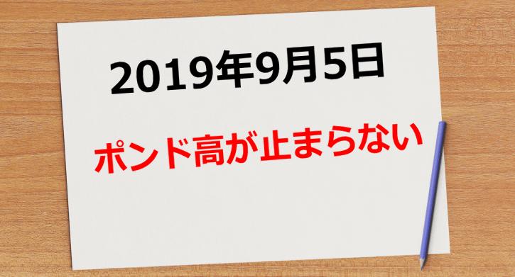 【2019年9月5日】ポンド高が止まらない!