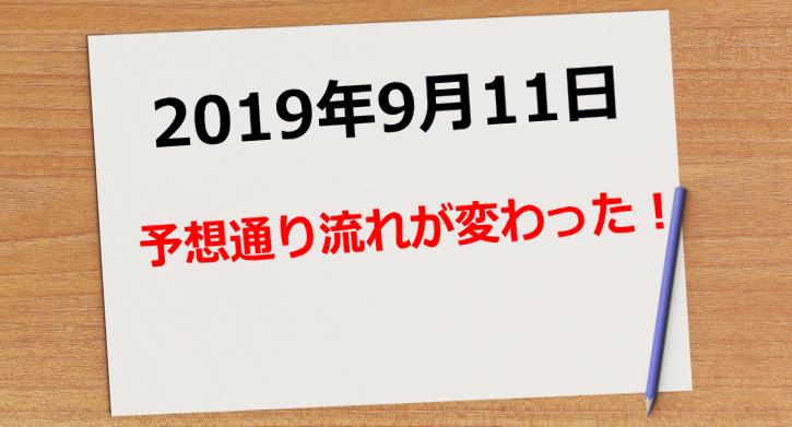 【2019年9月11日】予想通り流れが変わった!