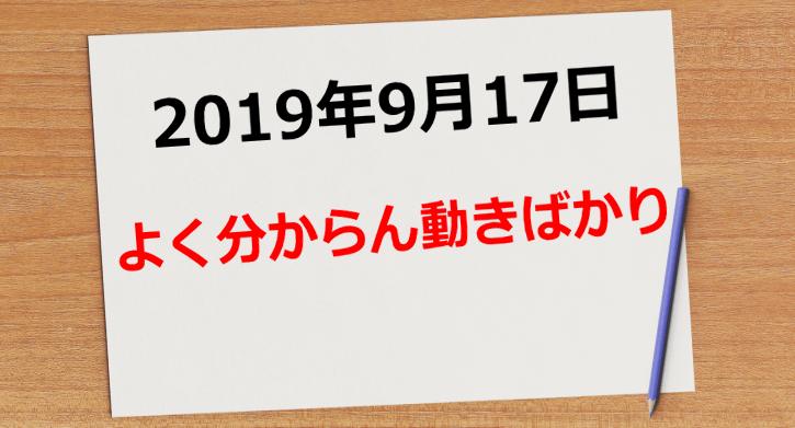 【2019年9月17日】よくわからん動きばかり