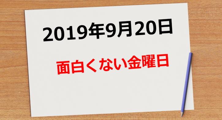 【2019年9月20日】面白くない金曜日