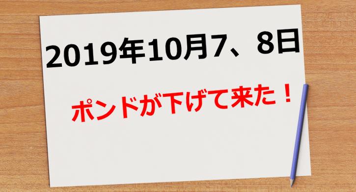 【2019年10月7日8日】ポンドが下げて来た