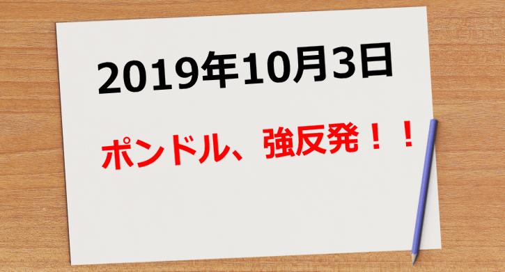 【2019年10月3日】ポンドル、強反発!