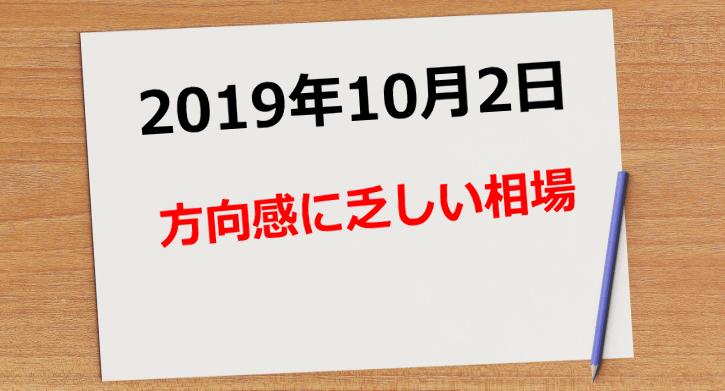 【2019年10月2日】方向感に乏しい相場