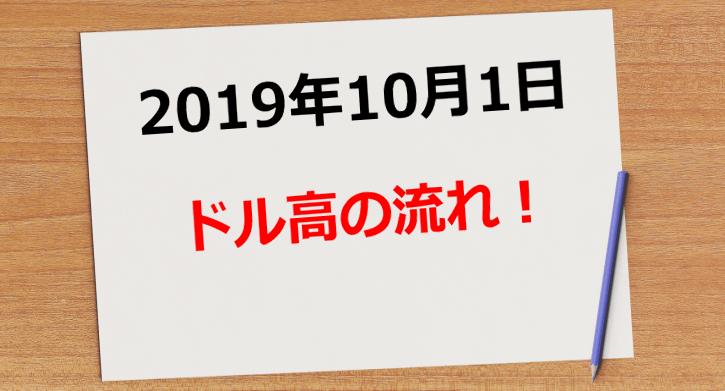 【2019年10月1日】ドル高の流れ!