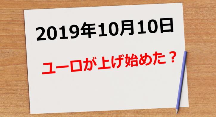【2019年10月9日、10日】ユーロが面白くなってきた