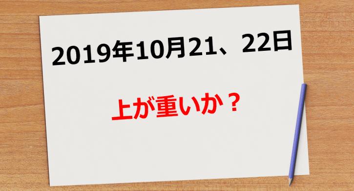 【2019年10月21日、22日】ポンド爆上げ中!