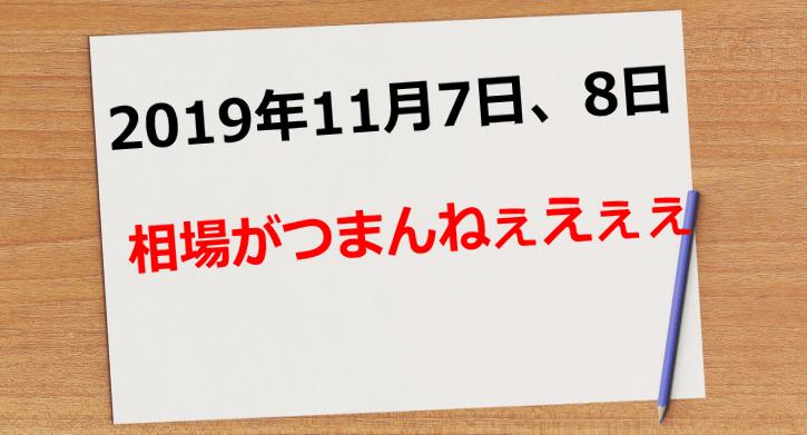 【2019年11月7日~8日】相場がつまんねぇぇぇ【68.3pips】