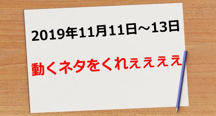 【2019年11月11日~13日】ファンダメンタルズ、来い!【67.3pips】