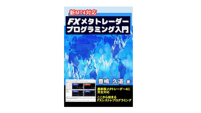 新MT4対応 FXメタトレーダープログラミング入門【レビュー】