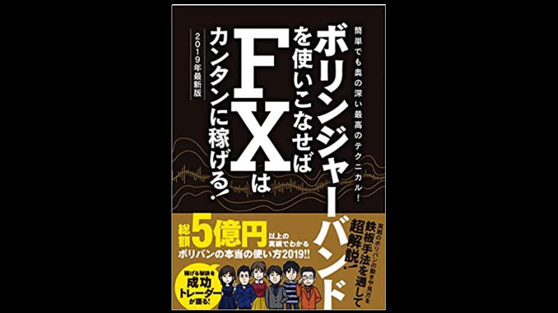 ボリンジャーバンドを使いこなせばFXはカンタンに稼げる! 2019年最新版