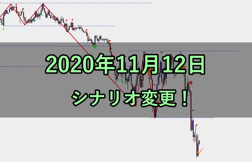 シナリオ変更(2020年11月12日)
