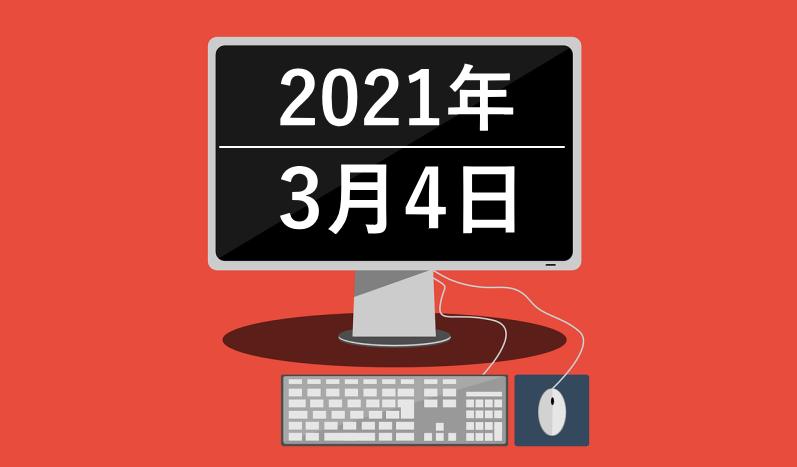 コツコツ戻り売り(2021年3月4日)