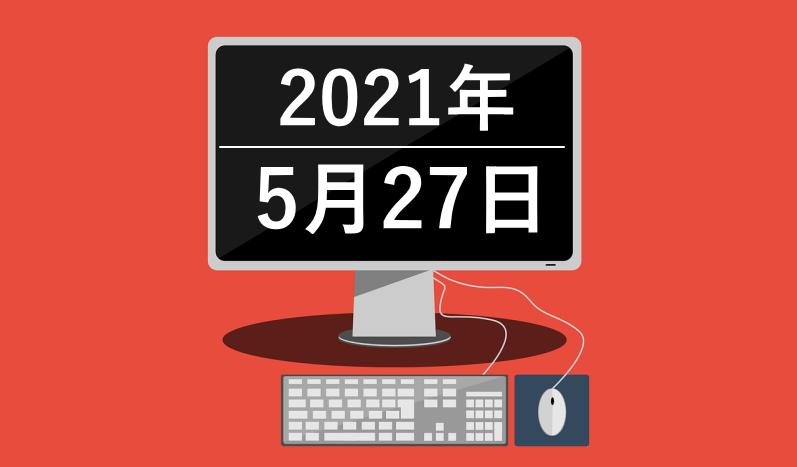 入れ食いホイホイ(2021年5月27日)